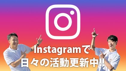 Instagramで日々活動更新中